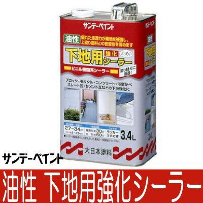 [R] サンデーペイント 油性 下地用強化シーラ...の商品画像