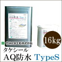 [R] 【送料無料】 タケシールAQ防水 TypeS グレイ [16kg] 竹林化学工業・屋上・ベラン