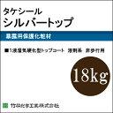 [R] 【送料無料】 タケシールシルバートップ [18kg] 竹林化学工業・屋上・ベランダ・暴露用保