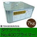 [R] タケシールNo.400プライマー [7kg] 竹林化学工業・ウレタン防水材用・下塗り・油性塗料