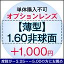 オプションレンズ【薄型レンズ】【1.60非球面】【ニコンレン...