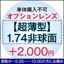 オプションレンズ【超薄型レンズ】【1.74非球面】【ニ