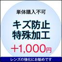オプション加工【キズ防止特殊加工】※必ず「おうちメガネ福袋」...