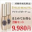 Eyelidbeaute2