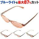 PCメガネ サプリサングラス Medical Glass(メディカルグラス) MG-302【男女兼用