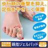 親指ジェルパッド 足指の間隔を適度に保ち、理想的な位置に やわらか素材 脱着が簡単 目立ちにく半透明タイプ ☆ポイント10倍【10P01Oct16】