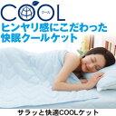 サラッと快適COOLケット【クールケット】100×165cm...