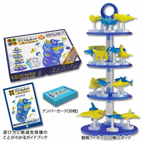 【動物 生態系バランスゲーム アニマルポッド <海の生物> 】ゲーム 子供知育玩具...:colorata:10000112