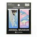 しおり 栞 ハンドウイルカ&海の哺乳類 マグネット ブックマーカー 2個入 動物