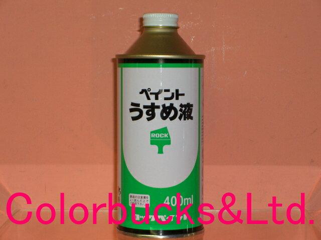 ペイントうすめ液(塗料用シンナー)トシンロックペ...の商品画像