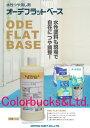 水性塗料ツヤ消し剤【オーデフラットベース】 1kg水性塗料も現場で自在につや調整日本ペイントオーデコートGエコ、オーデグロス、水性ファインウレタンU100など水道水で希釈するタイプの上塗り塗料、水性ペンキに適用できるつや消し剤です。