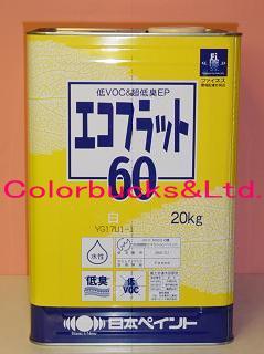 エコフラット60■【送料無料】【在庫商品】■日本ペイントつや消し白 20kg超低VOC・超…...:colorbucks:10001000