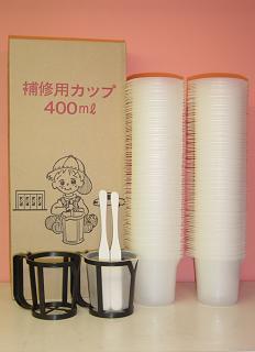 補修用カップ400ml(調色セット400cc)使い捨て容器200枚入り塗料攪拌容器ヨトリヤマ補修用カップ・同等品