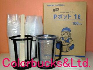 Pポット1L(調色セット)使い捨て容器100枚入り【20円/枚】塗料攪拌容器ヨトリヤマ調色セット同等品