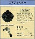 【HAF-507】 Devilbiss デビルビスワールウインド使い捨てガン手元エアーフィルターHAF-507