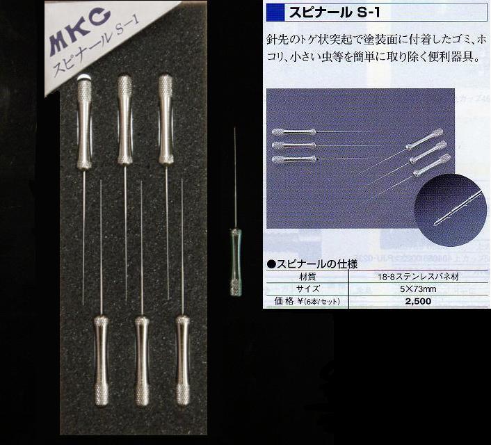 【スピナール S-1】極小のゴミ取り用器具6本入り...:colorbucks:10000230