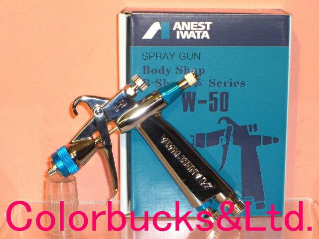 【W-50-124BPG】(カップ別売)ANEST iwataアネスト岩田W-50美粧シリ…...:colorbucks:10002200