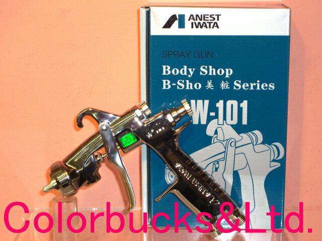 【W-101-142BPG】【在庫商品】【送料無料】 ANEST iwataアネスト岩田美…...:colorbucks:10002315