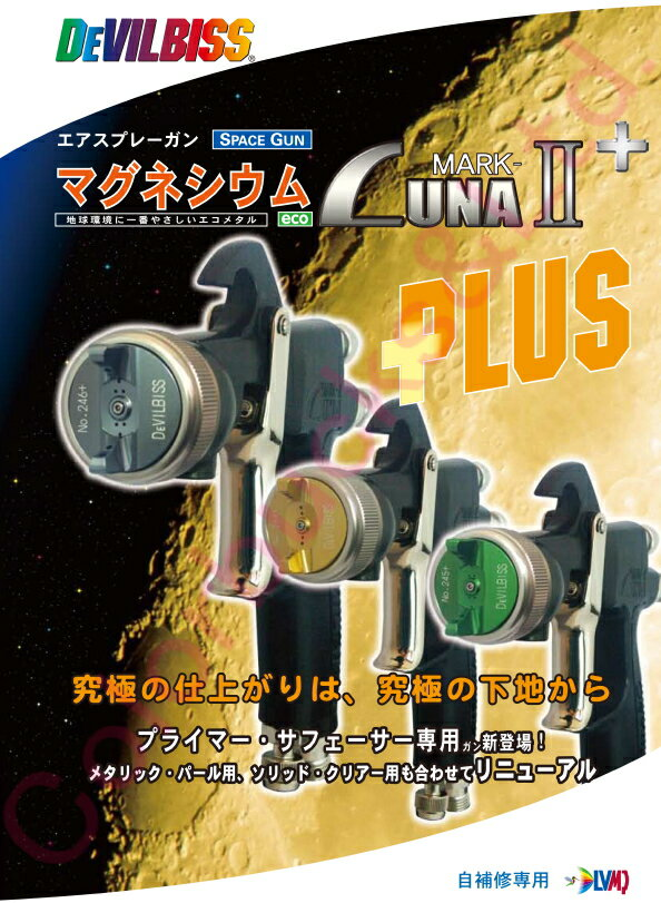 ■【LUNA2R PLUS】重力式■ルナ2プラス エアスプレーガンDevilbiss デビ…...:colorbucks:10001458