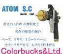 恵宏製作所 エコー 【ATOM SC】【ガン本体のみ】アトム...