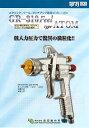 恵宏製作所GR-310 Feel・type ATOM 1.2/1.4口径エアースプレーガン・左利き用・重力式低入力圧...