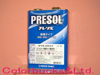 ロックペイントプレソル313.5L静電気防止型塗膜洗浄剤・脱脂剤016-2031