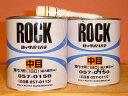 ロックペイントポリエステルパテ中目主剤1kg 20g硬化剤付きセットポリパテ中目057-0150-03