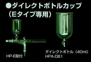 アネスト岩田ダイレクトボトルカップ(Eタイプ専用)40ml