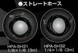 【HPA-SH32】ANEST IWATAアネスト岩田1/4×1/8(3m)エアーブラシ用ストレートホース(エアーホース)MEDEA アネスト岩田キャンベル CAMPBELL エアーブラシ