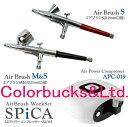 【AIRTEX】【エアブラシワークセット】【SPiCA スピカ】【APC019-S】 エアテックスエアーブラシセットエアブラシS・エアブラシM&S・APC-019コンプレッサーのセット