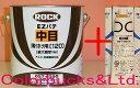 【硬化剤付セット】ロックペイントロックEZパテ 中目薄付け用 主剤3.5kg イージーパテ(ポリパテ・鈑金パテ板金パテ)