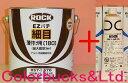 【硬化剤付セット】ロックペイントロックEZパテ 細目薄付け用 主剤3.5kg イージーパテ(ポリパテ・鈑金パテ板金パテ)