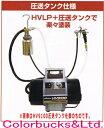 HV9900圧送タンクセット【送料無料】WAGNER 日本ワグナーHVLP低圧塗装機 キャップスプレーHV-9900圧送タンクセット 電動塗装機 業務用HVLP低圧エアースプレーガン送料無料