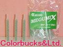 メグロ化学工業MEGUMIX メグミックス50チップ12本セット専用ミキシングノズル万能成型接着剤