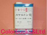 ナトコ【スケルトン M-201】金属用 塗料剥離剤 1kg 業務用