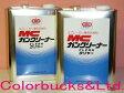 aibアイビ物産 MCガンクリーナー(クリアー)スプレーガン・エアーブラシ専用洗浄剤 4L(リットル)