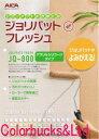 【送料無料】aica アイカ工業ジョリパットフレッシュ 20kg装飾性塗材 JQ-800シリーズJP
