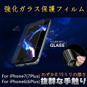 iPhone7 ガラスフィルム iPhone6/6s ガラスフィルム iPhone7Plus 強化ガラスフィルム iPhone6/6s Plus ガラスフィルム iPhone フィルム 保護フィルム 強化ガラス保護フィルム 手触り抜群 極薄 ゴリラガラス