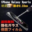 iPhone7 iPhone7 Plus 強化ガラスフィルム 保護フィルム 傷に強い iPhone6s iPhone6 iPhone6/6s Plus iPho...