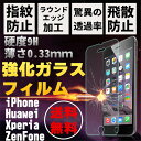 iPhone X ガラスフィルム iPhone8 iPhone7 iPhone6s iPhone6 iPhone5/5s/5C/SE 保護フィルム Xperia Z5/SO-01H/SOV32 Xperia Z3 Compact/SO-02G Xperia Z3/SO-01G/SOL26 HUAWEI honor8 強化ガラス保護フィルム 硬度9H 0.33mm