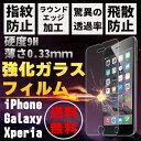 保護フィルム iPhone7 ガラスフィルム iPhone6s ガラスフィルム iPhone6sガラスフィルム iPhone7ガラスフィルム 強化ガラス 保護フ...