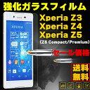 Xperia Z5 ガラスフィルム Xperia Z3 ガラスフィルム Xperia Z3 Compact 保護フィルム Xperia Z4 ガラスフィルム X...