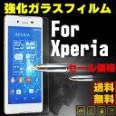 Xperiaシリーズ 強化ガラス 保護フィルム Xperia Z5 Xperia Z5 compact Xperia Z4 Xperia Z3 Xperia Z3 compact Xperia Z2 Xperia Z1 Xperia Z SO-01H SO-03G SO-01G SO-02-G SO-03F SO-01F SOV32 SOV31 SOL26 SOL23 ガラスフィルム