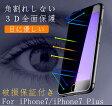 iphone7 保護フィルム iPhone7 ガラスフィルム 全面保護 3D iPhone6/6s フィルム iPhone7 Plus フィルム iPhone6/6sPlus 全面 ガラスシード 目に優しい 表面硬度9H 角割れしない フルーカバー 透過率98% 飛散防止 ナノコーティング ブルーライトカット