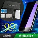 iPhone Xs Max XR X 8 7 6 6s plus 対応 ブルーライト 90% カット ブルーライトカット 強化ガラス フィルム 強化ガラスフィル...