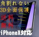 iPhoneX ガラスフィル 全面保護 iPhone8 iPhone8Plus ソフトフレーム iPhone7 iPhone7