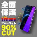 iPhoneX iPhone X ガラスフィルム 全面保護 ...