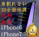 iPhone ガラスフィルム ブルーライトカット フィルム 全面保護 3D ソフトフレーム 角割れしない ガラスシード 目に優しい フルーカバー ブルーライトカット iPhone7 iPhone6s iPhone6 Plus iPhone7Plus 強化ガラスフィルム アンチグレア/マット 光沢