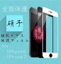 強化ガラス保護フィルム 全面保護 iPhone7 iPhone7 Plus ガラスフィルム iPhone7 ガラス 全面保護 全画面ガラス 保護フィルム 液晶保...