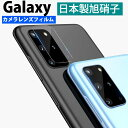 Galaxy S20 SC-51A SCG01 カメラレンズ...